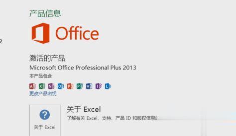 microsoft office2013怎么永久激活?教你用office2013激活工具(6)