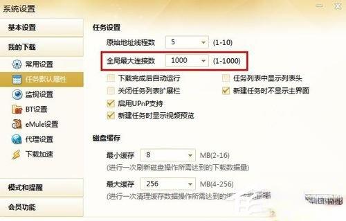 迅雷不能登录怎么办?迅雷不能登录的解决办法(2)