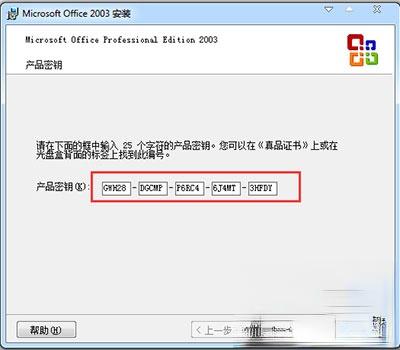 Office2003序列号有哪些?Microsoft Office 2003安装及激活教程(3)