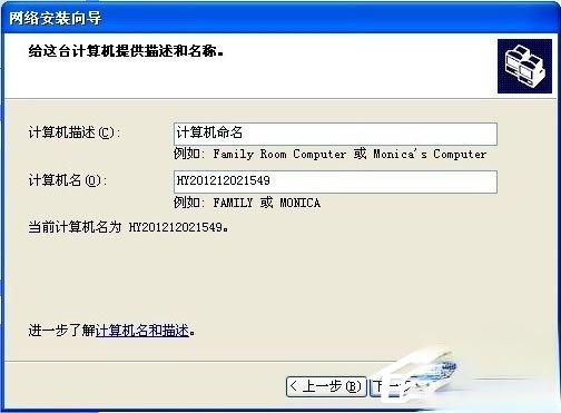 WinXP如何建立局域网?WinXP建立局域网的方法(2)