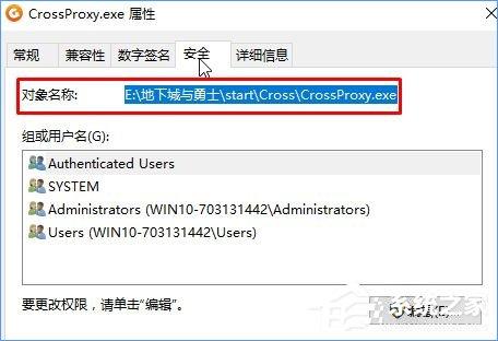 win10自启动crossproxy.exe进程怎么禁止(4)