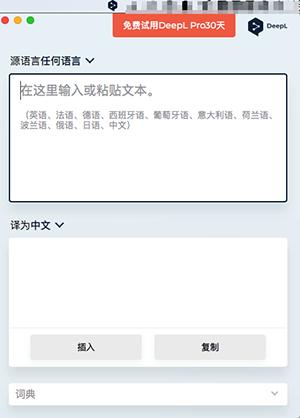 DeepL翻译器Mac版-DeepL Pro for Mac下载 V1.11.0-完美下载