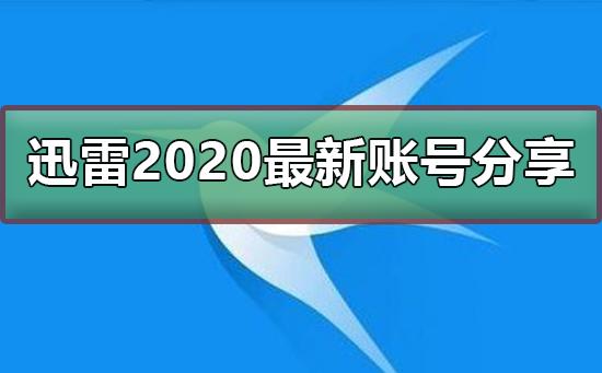 迅雷2020最新免费账号分享_迅雷最新免费账号分享
