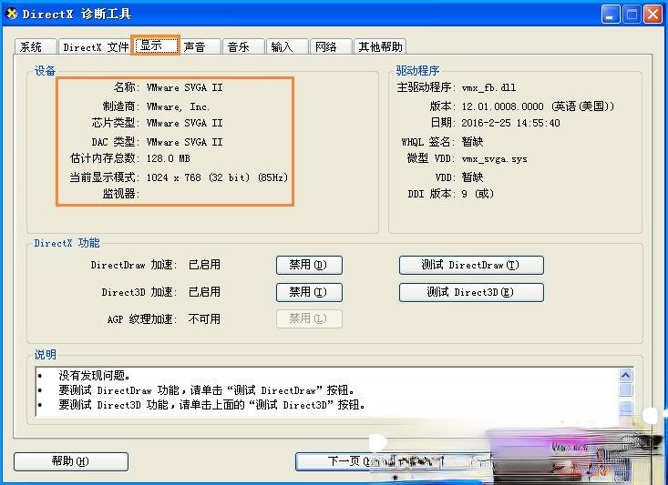 XP电脑配置怎么看?计算机查看系统配置的方法(7)