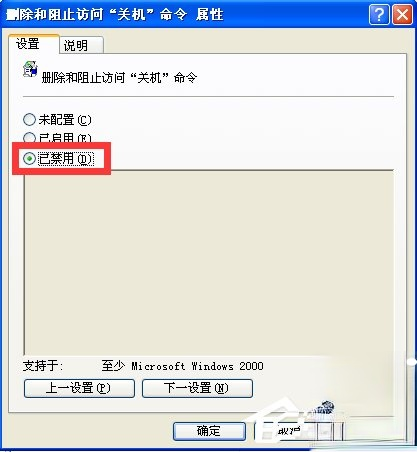WindowsXP电脑无法关机怎么办?(7)