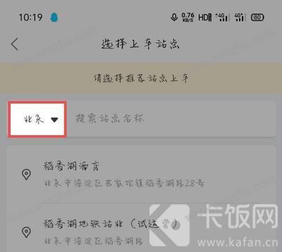 怎么乘坐北京自动驾驶出租车