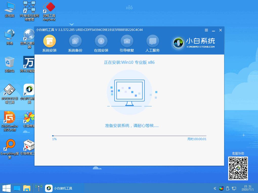 华为平板成功刷win10详细图文教程(5)