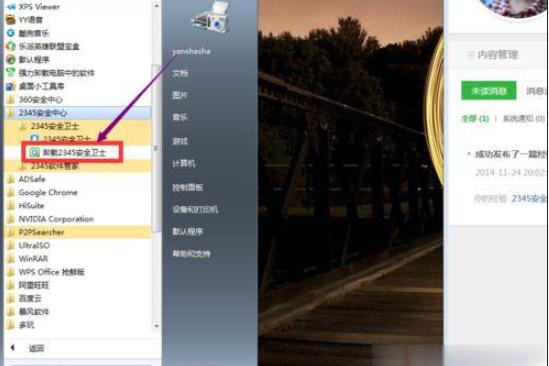 windows10系统卸载2345安全卫士的三种方法