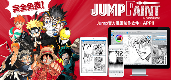 JUMP PAINT Mac版