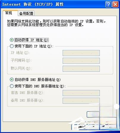 XP电脑一直显示正在获取网络地址怎么办?(1)
