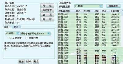 QQ怎么老是掉线?QQ自动掉线的原因及解决方法(2)