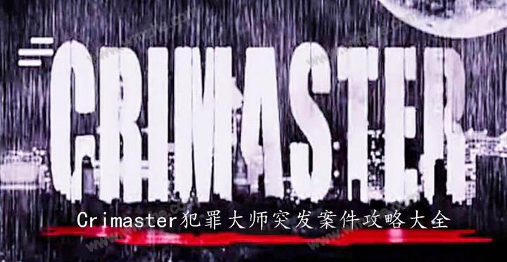 Crimaster犯罪大师答案
