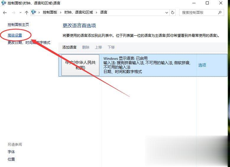 Win10默认输入法怎么设置?(4)