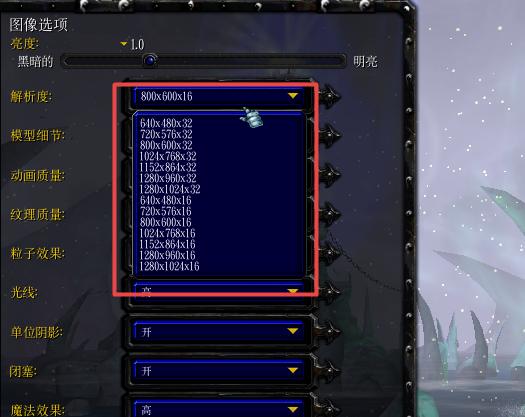 win10系统魔兽争霸如何设置1920x1080全屏(3)