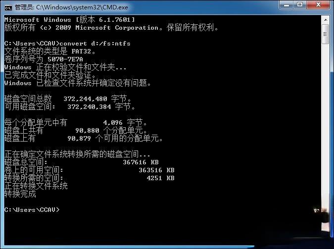 """U盘复制某个大文件提示""""文件系统不支持4G""""怎么处理?(3)"""