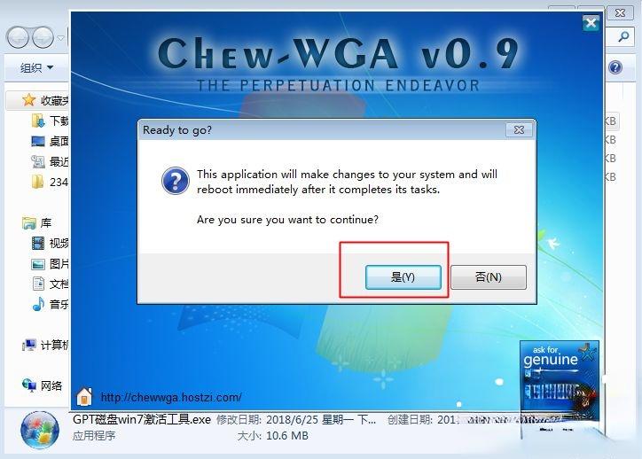 windows7内部版本7601 此windows副本不是正版最简单解决方法(5)