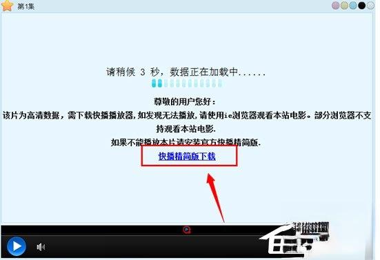 Win7快播提示该网站不可点播怎么办?(4)
