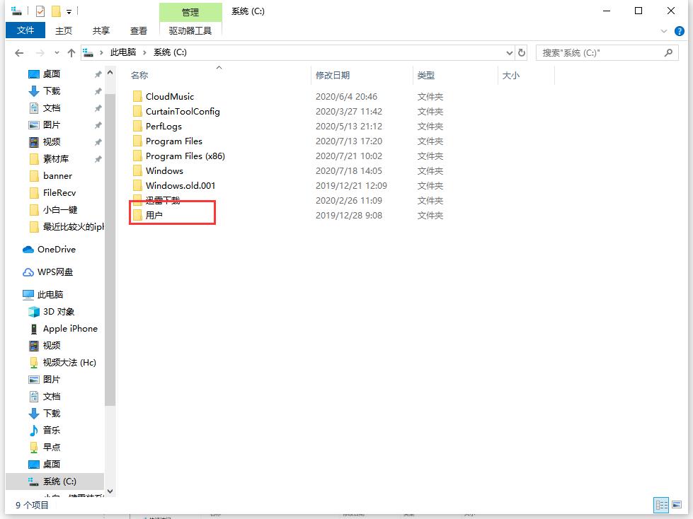win10游戏文档文件在哪(2)