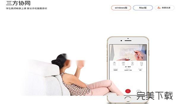 三好网客户端for Mac