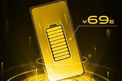 让手机满血复活!骁龙855旗舰iQOO一代69元换电池