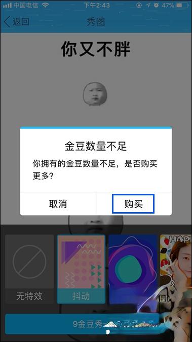 QQ秀图有什么作用?QQ秀图怎么发?(6)