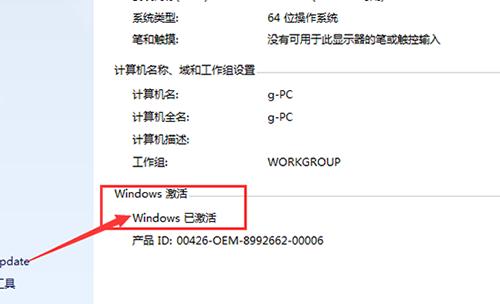 小编告诉你win1064位旗舰版系统一键激活密钥及激活方法(4)