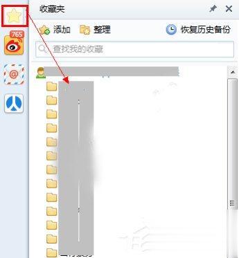 Win10系统下360浏览器收藏夹打不开如何解决?(3)