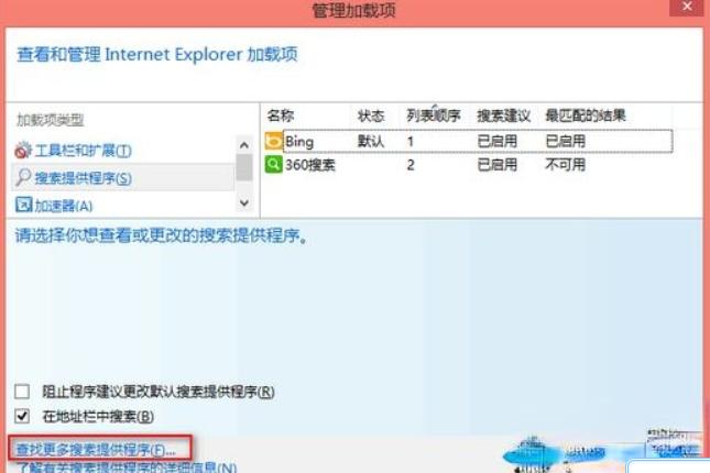 电脑中IE浏览器设置百度为默认搜索提供程序的方法(1)
