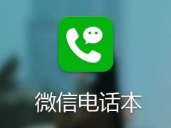 微信电话本宣布 10 月 22 日下架