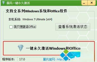 windows7不是正版怎么解决|windows7不是正版怎么激活(4)