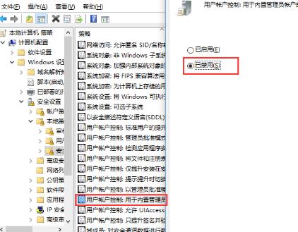 win10激活工具被系统拦截怎么办(2)