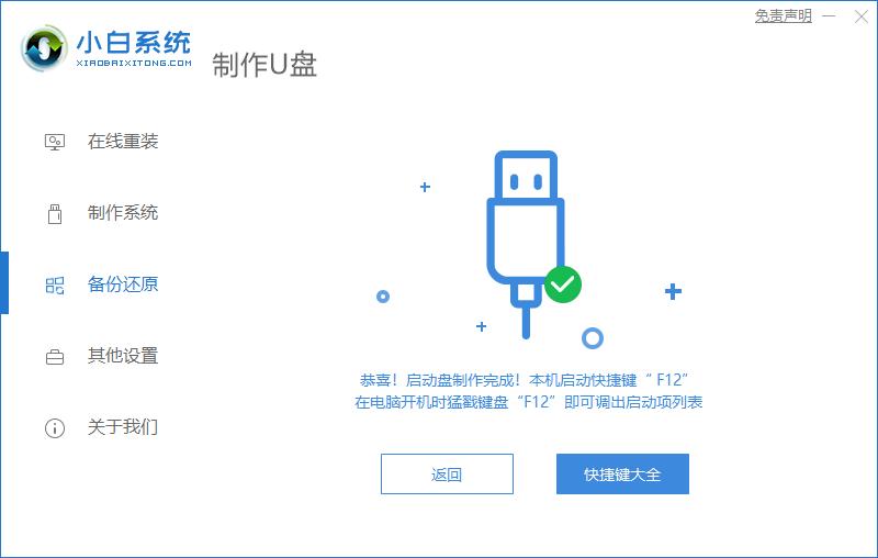华为平板成功刷win10详细图文教程(2)