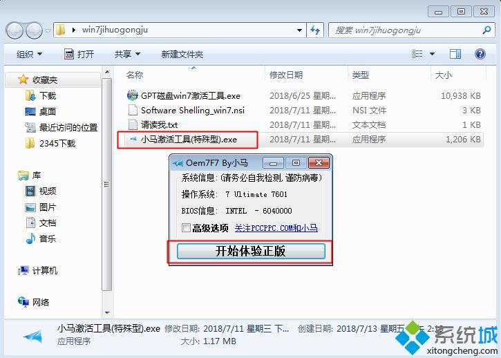 windows7内部版本7601 此windows副本不是正版最简单解决方法(1)