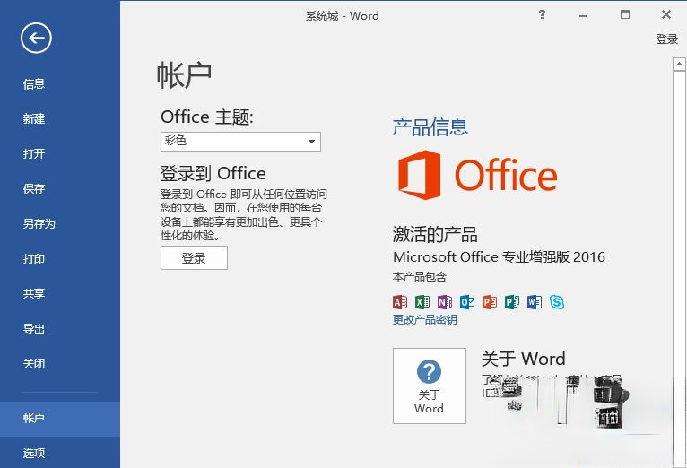 office2016永久激活码 office2016产品密钥永久激活 office2016专业版永久激活码