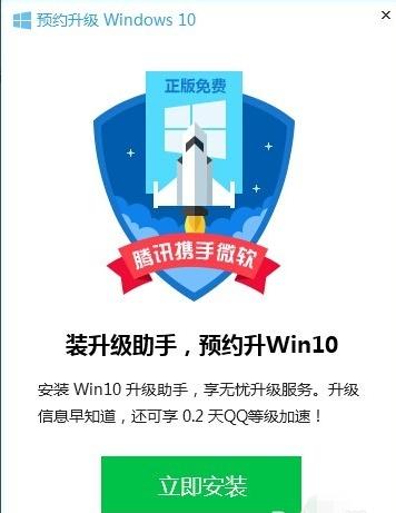 电脑管家win10升级助手操作教程(4)