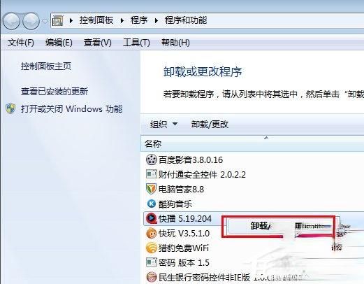 Win7快播提示该网站不可点播怎么办?(2)