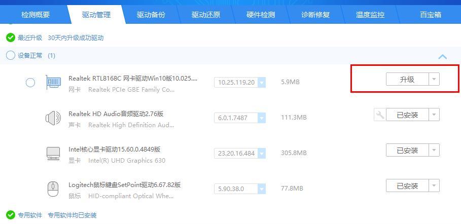 win10驱动精灵WiFi驱动怎么安装(3)