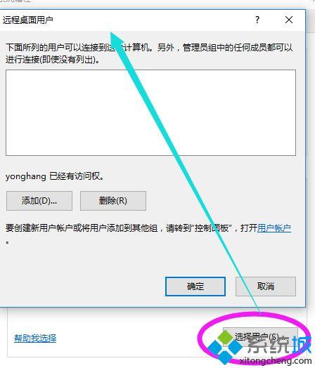 win10如何配置远程桌面连接?win10远程桌面连接的设置教程(3)
