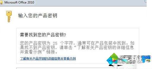 word2010激活码|如何用激活码激活word2010(1)