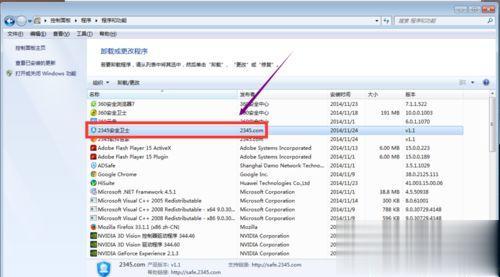 windows10系统卸载2345安全卫士的三种方法(4)