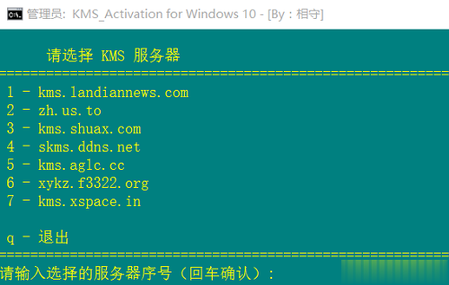 windows10永久激活工具 新版win10激活工具(绝对有效的永久激活工具)(1)