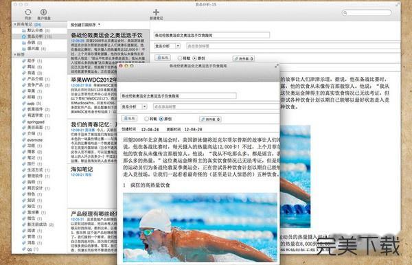海知笔记 for Mac