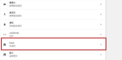 win10谷歌浏览器flash怎么使用(2)