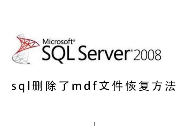 sql删除了mdf文件怎么恢复?sql删除了mdf文件的恢复教程