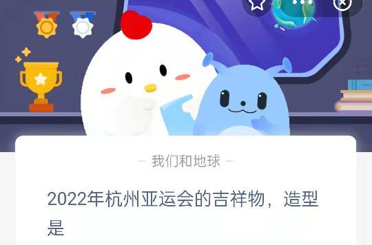 2022年杭州亚运会的吉祥物,造型是