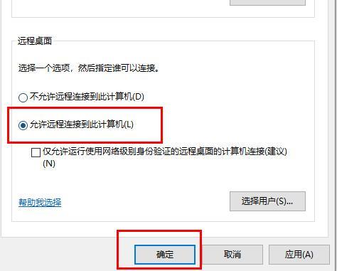 远程桌面会自动断开怎么办(2)