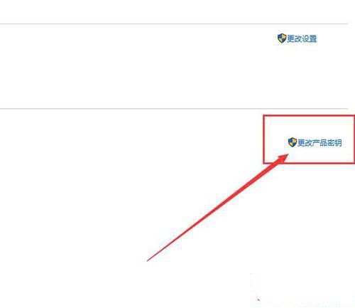 小编告诉你win1064位旗舰版系统一键激活密钥及激活方法(1)