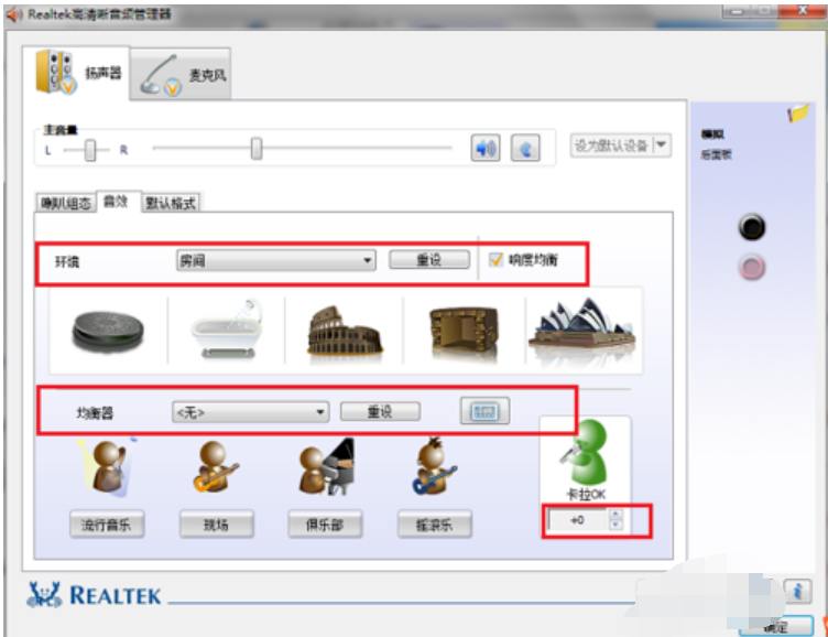 音频管理器怎么设置,小编教你设置Realtek高清晰音频管理器(2)