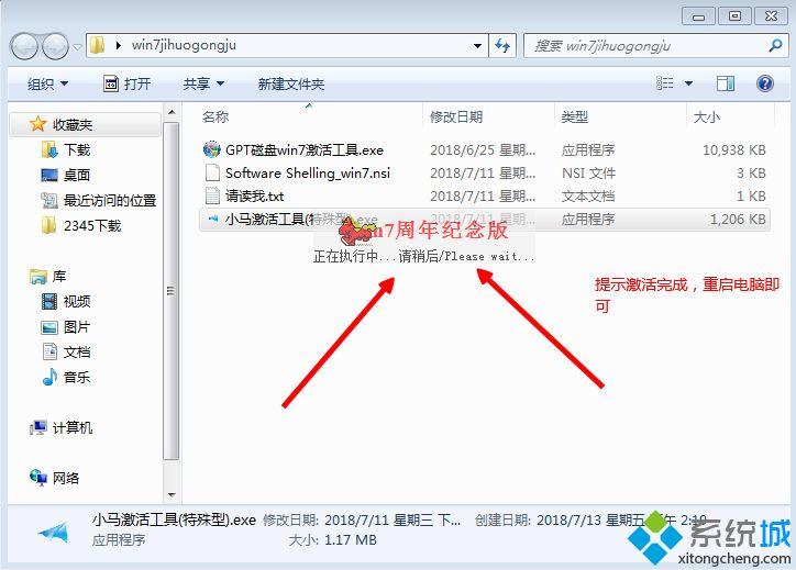 windows7内部版本7601 此windows副本不是正版最简单解决方法(2)