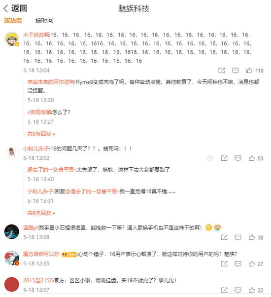 ▲多人投诉魅族手机出现故障(来源:魅族社区、新浪微博等)